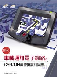 第 4C 車載通訊電子網路之 CAN / LIN 匯流排設計與應用-cover