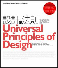 設計的法則:125 個影響認知、增加美感,讓設計更好的關鍵法則【全新增訂版】(Universal Principles of Design, Revised and Updated Edition)-cover