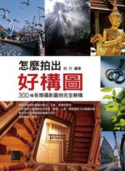 怎麼拍出好構圖─ 300 幅各類攝影圖例完全解構-cover