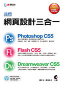 達標!網頁設計三合一 (Photoshop CS5 + Flash CS5 + Dreamweaver CS5)-cover