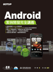 Android 案例開發完全講義-cover