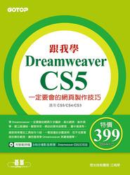 跟我學 Dreamweaver CS5 一定要會的網頁製作技巧:適用 CS5 / CS4 / CS3-cover