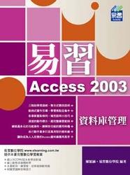 易習 Access 2003 資料庫管理