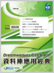 Dreamweaver CS5 & ASP 資料庫應用經典-cover