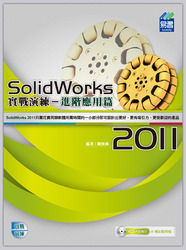 SolidWorks 2011 實戰演練─進階應用篇-cover