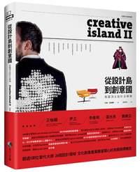 從設計島到創意國:英國頂尖設計全解碼 (Creative Island II)-cover