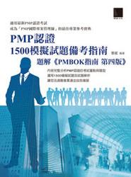 PMP 認證 1500 模擬試題備考指南-題解《PMBOK指南 第四版》-cover