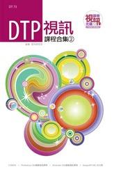 DTP 視訊課程合集(2)-cover