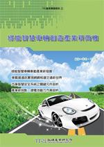 綠能智慧車輛創造產業新商機-cover