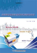 全球記憶體元件應用市場與趨勢分析-cover