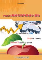 Apple戰略布局與商機大趨勢-cover