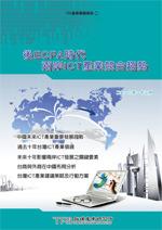 後ECFA時代兩岸ICT產業競合趨勢-cover