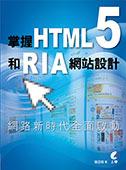 掌握 HTML5 和 RIA 網站設計-cover