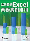 就是要學 Excel 商務實例應用-cover