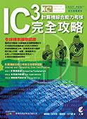 IC3 計算機綜合能力考核完全攻略-cover