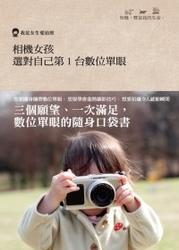 相機女孩─選對自己第 1 台數位單眼-cover