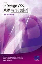 InDesign CS5 基礎視訊課程-cover