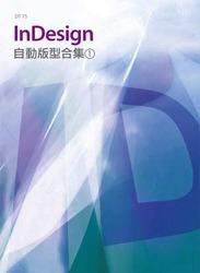 InDesign 自動版型合集 (1)-cover