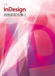 InDesign 自動版型合集 (2)-cover