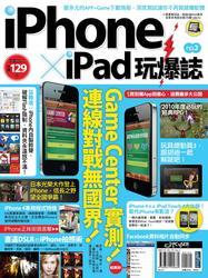 iPhone X iPad 玩爆誌 No.2