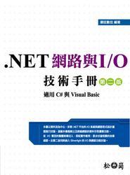.NET 網路與 I/O 技術手冊, 2/e-cover