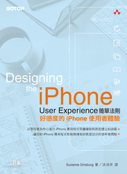 Designing the iPhone User Experience 簡單法則 (Designing the iPhone User Experience: A User-Centered Approach to Sketching and Prototyping iPhone Apps)-cover