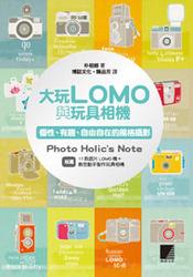 大玩 LOMO 與玩具相機─個性、有趣、自由自在的風格攝影-cover