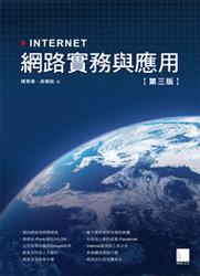 Internet 網路實務與應用, 3/e-cover