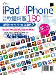 iPad/iPhone 年度最佳軟體精選 180-cover