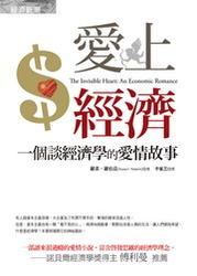愛上經濟:一個談經濟學的愛情故事 (The Invisible Heart: An Economic Romance)-cover
