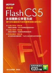 跟我學 Flash CS5 多媒體數位學習系統-cover