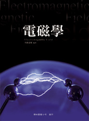 電磁學-cover