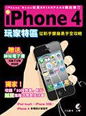 iPhone 4 玩家特區─從新手變身高手全攻略-cover