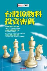 台股原物料投資密碼-cover