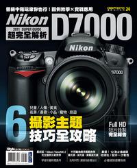 Nikon D7000 超完全解析-cover