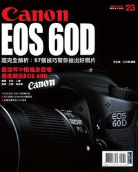 Canon EOS 60D 超完全解析-cover
