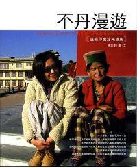 不丹漫遊─途經印度浮光掠影-cover