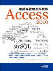 Access 2010 進銷存管理系統實作-cover