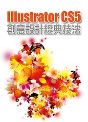 Illustrator CS5 創意設計經典技法-cover