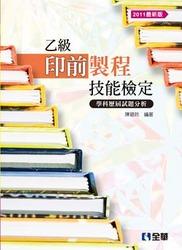 乙級印前製程技能檢定學科歷屆試題分析(2011 最新版)-cover