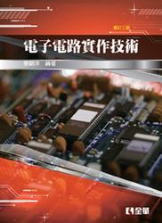電子電路實作技術(修訂三版)-cover