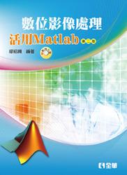 數位影像處理-活用 Matlab, 2/e (精裝本)-cover