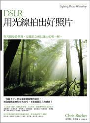 DSLR 用光線拍出好照片(Lighting Photo Workshop)-cover