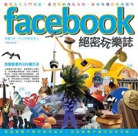 facebook 絕密玩樂誌─改變臉書的 101 種方法-cover