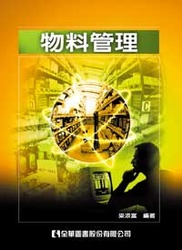物料管理, 2/e-cover