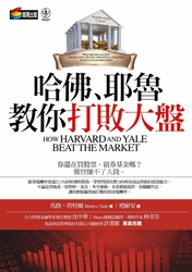 哈佛、耶魯交你打敗大盤 (How Harvard and Yale Beat the Market)-cover