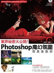 業界秘密大公開 ! Photoshop 魔幻氛圍─寫真後製術-cover