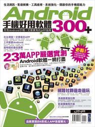 Android 手機好用軟體 300+
