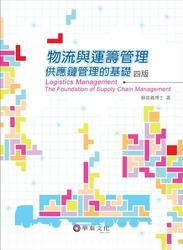 物流與運籌管理:供應鏈管理的基礎, 4/e