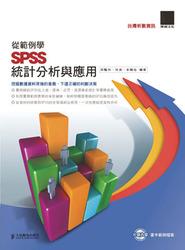 從範例學 SPSS 統計分析與應用-cover